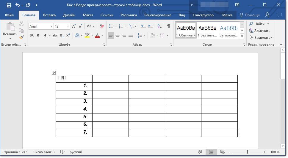 Выравнивание нумерации в Word
