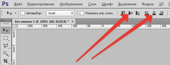 Выравнивание центров в Фотошопе (2)