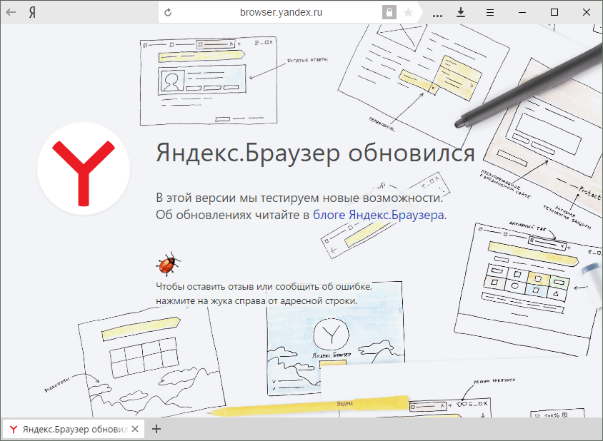 Яндекс.Браузер обновился