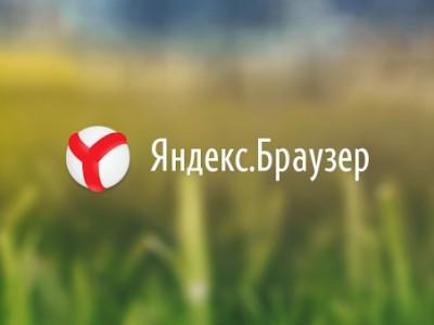 Yandex browser-3