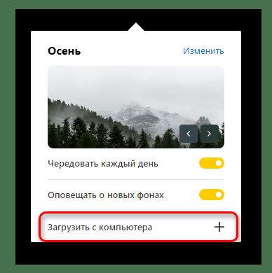 Загрузка собственной картинки на фон в Яндекс.Браузер