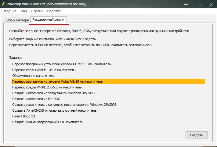 zapis-obraza-operatsionnoy-sistemyi-v-rasshirennom-rezhime-v-programme-wintoflash-2