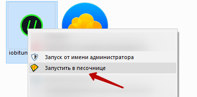 zapusk-programmyi-v-pesochnitse-sandboxie