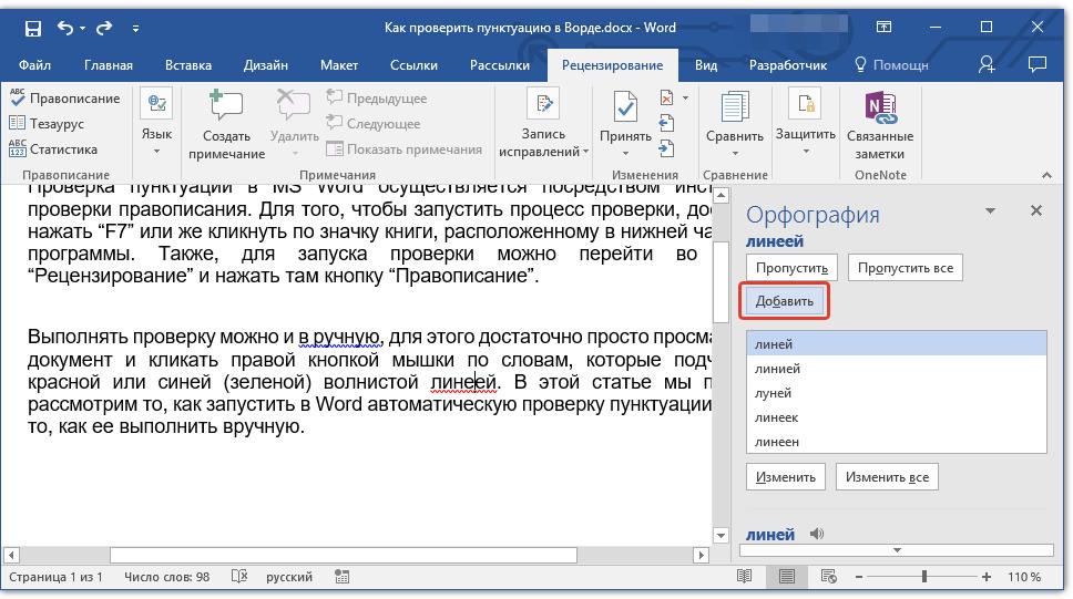 dobavit-v-slovar-v-word
