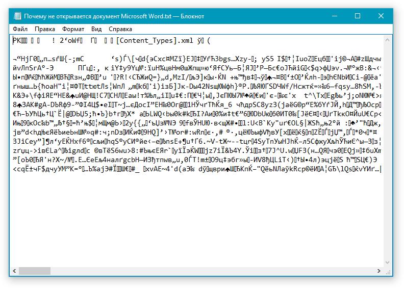 документ Microsoft Word в Блокнот