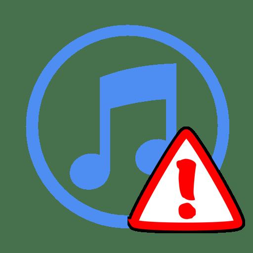 iTunes: ошибка 54