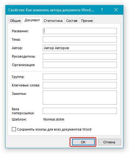 imya-avtora-izmeneno-v-word-docx