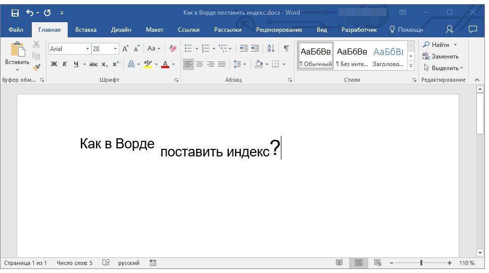 indeks-goryachie-klavishi-v-word