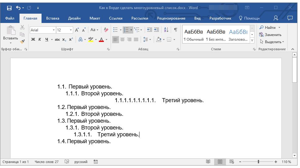 izmenennyiy-uroven-spiska-v-word