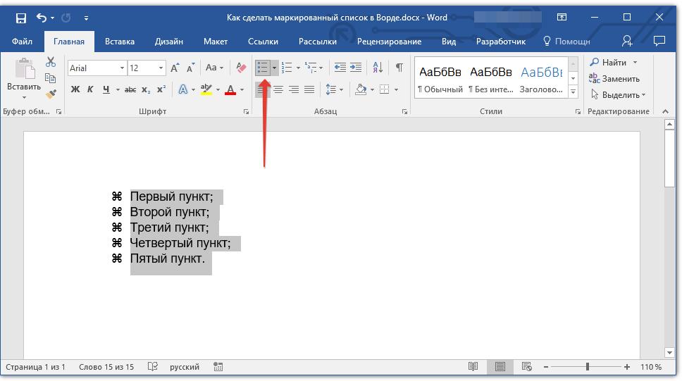 knopka-markera-v-word