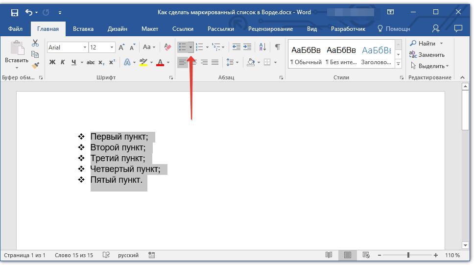 knopka-markirovannyiy-spisok-v-word