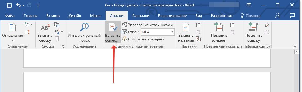 knopka-vstavit-ssyilku-v-word