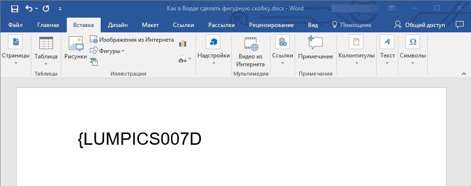 kod-zakryivayushheysya-skobki-v-word