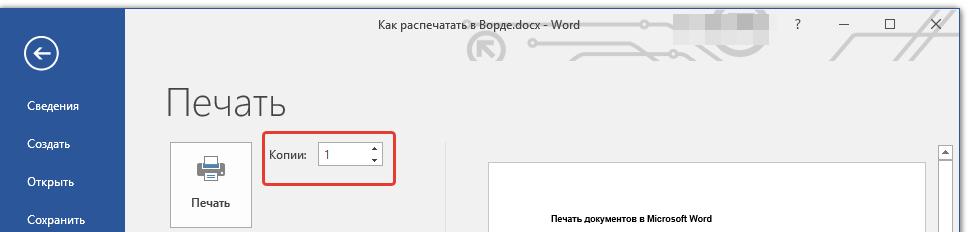 kolichestvo-kopiy-v-word