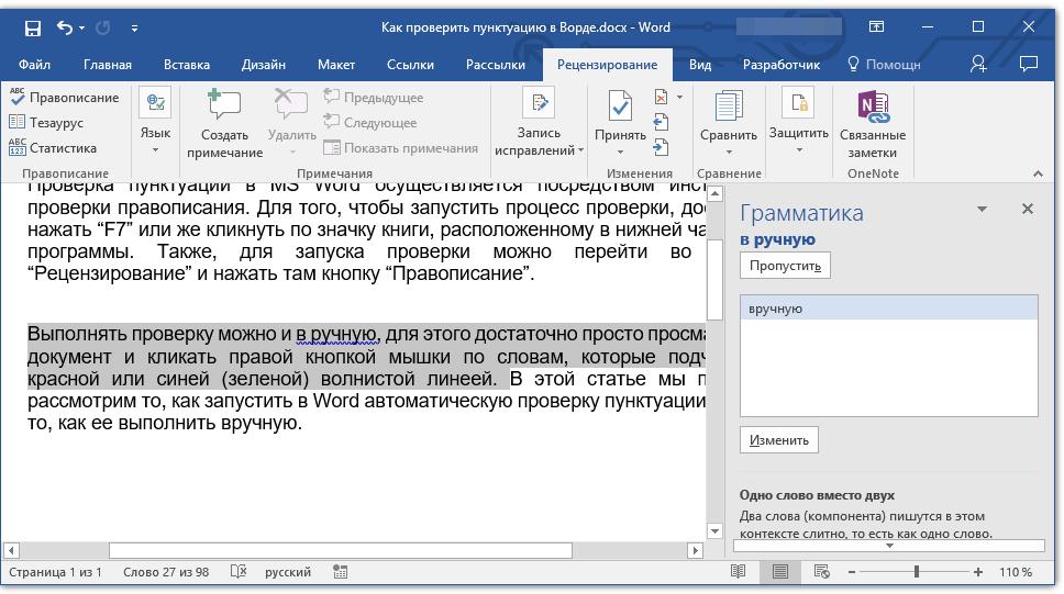 konets-proverki-v-word