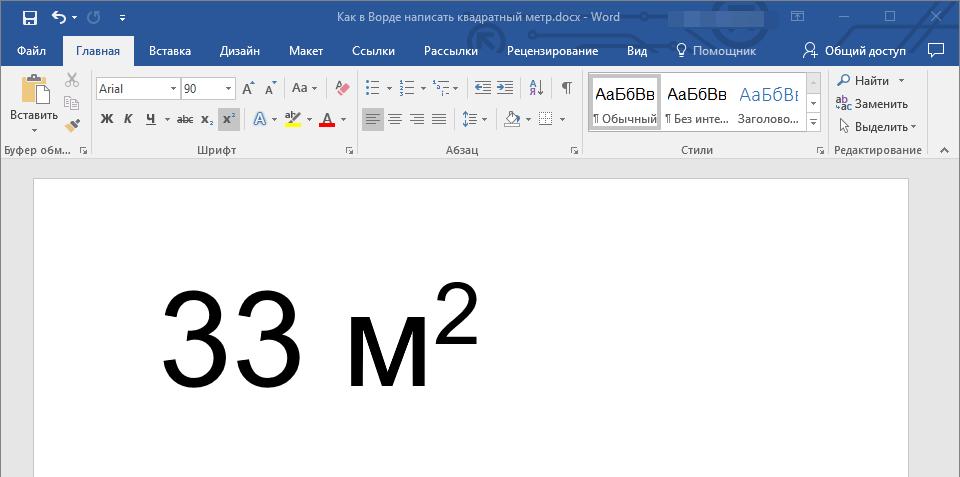 кваднратный метр в Word