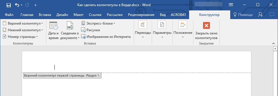 mesto-dlya-imeni-v-word