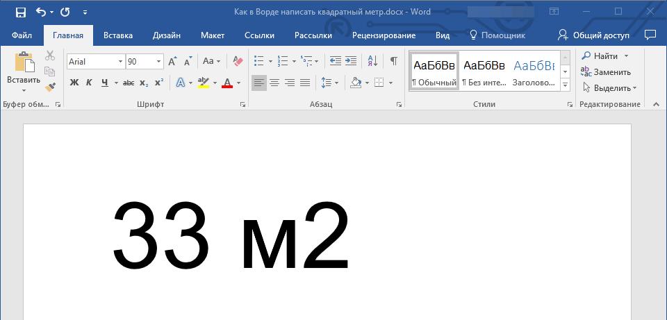 метры квадратные в Word