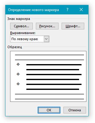 okno-opredelenie-novogo-markera-v-vord