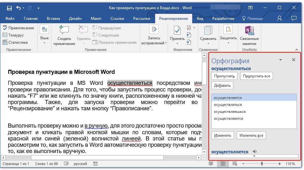 okno-proverki-orfografii-v-word