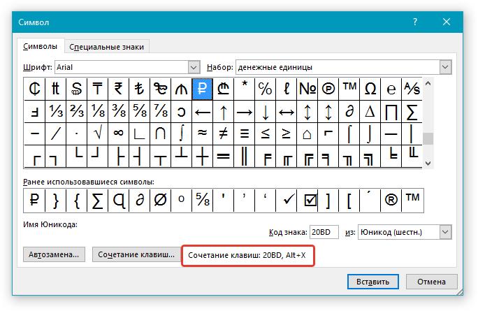 okno-simvolov-v-word