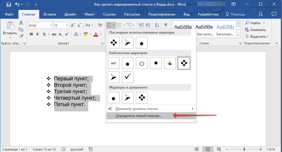 opredelit-novyiy-marker-v-vord