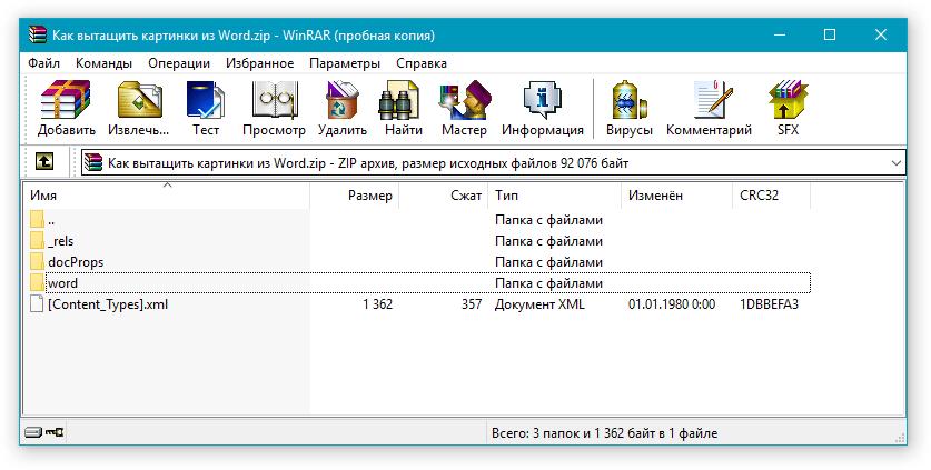otkryityiy-arhiv