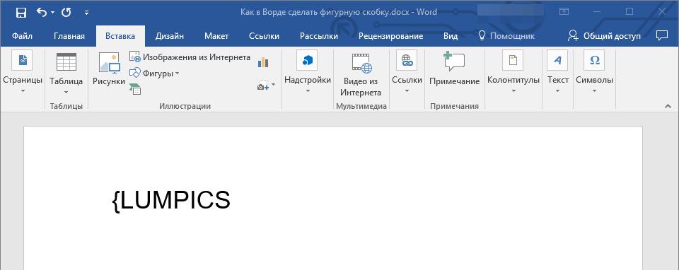otkryivayushhaysya-figurnaya-skobka-v-word