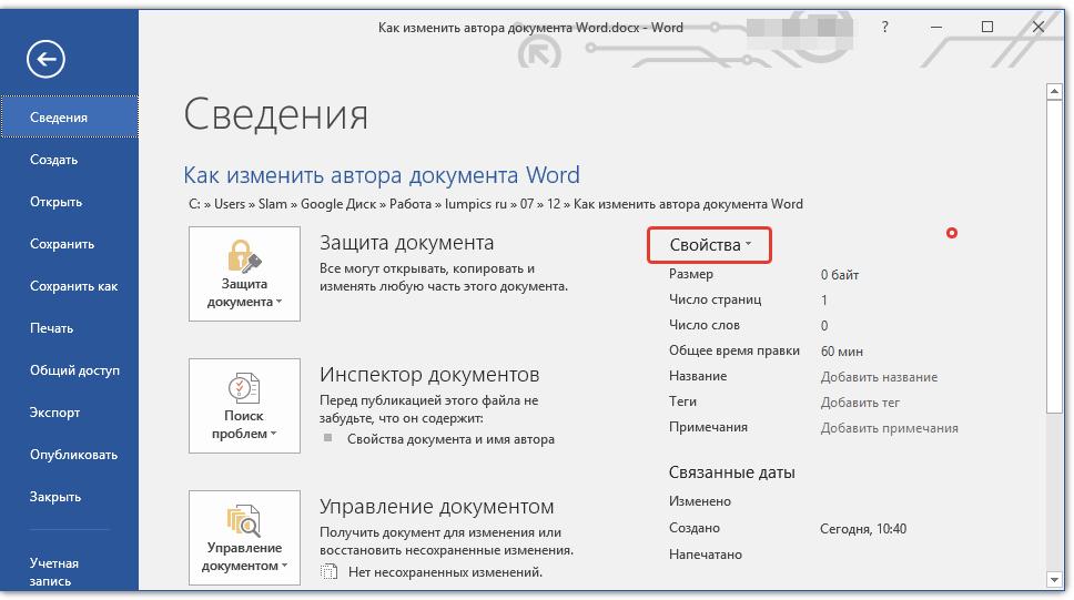 parametryi-svoystva-v-word