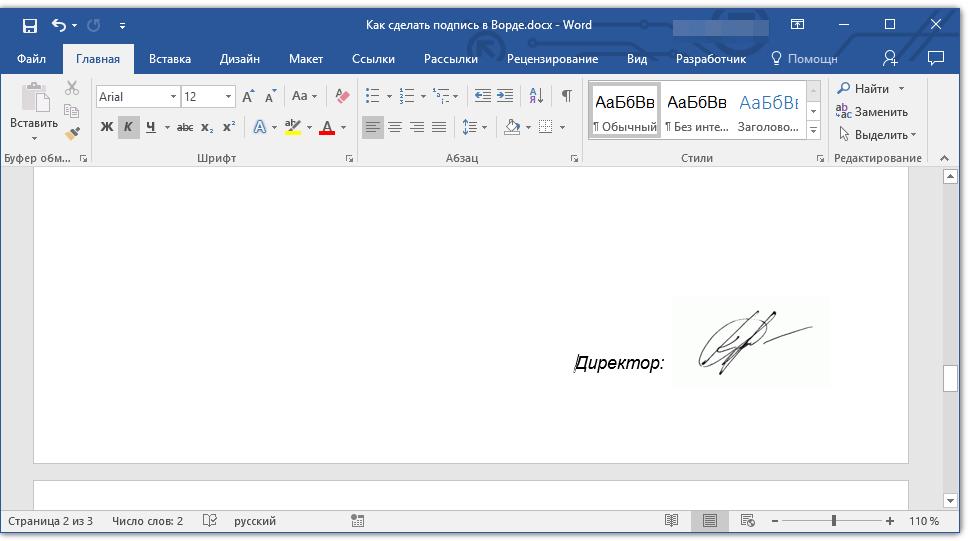 podpis-s-tekstom-dobavlena-v-word
