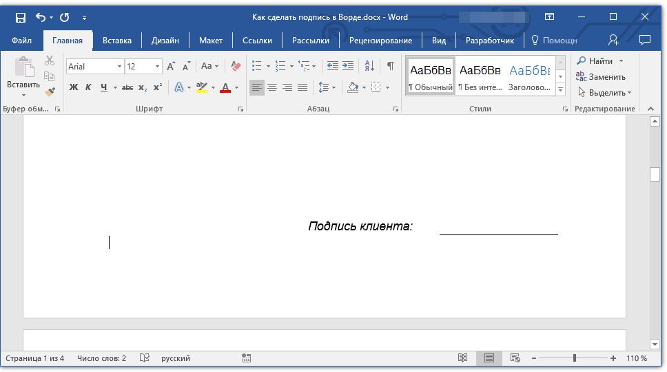 podpis-s-tekstom-v-word