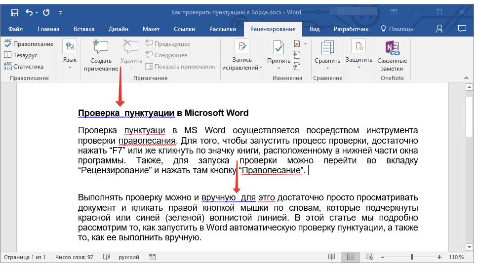 punktuatsionnyie-oshibki-v-word