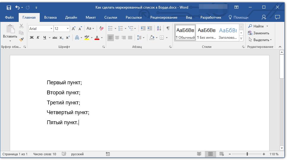 punktyi-spiska-v-word