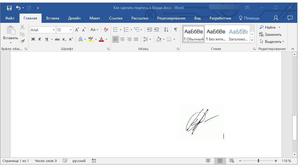 razmer-i-mesto-podpisi-izmenenyi-v-word