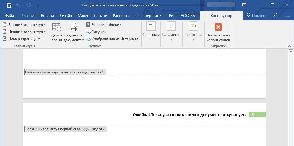 razorvat-svyaz-v-word