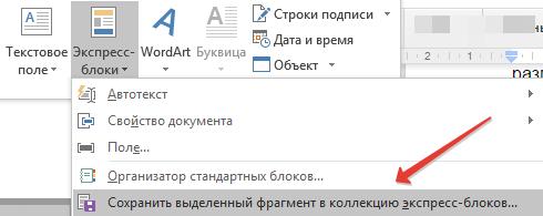 sohranit-vyidelennyiy-fragment-v-vorde