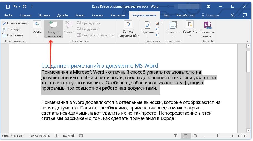 sozdat-primechanie-v-word