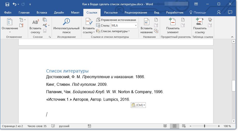 spisok-literaturyi-dobavlen-v-word