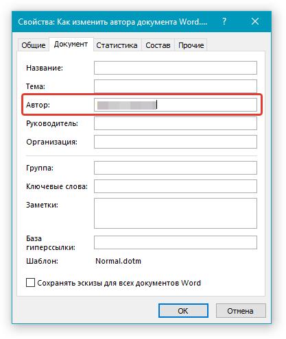 svoystva-avtora-dokumenta-word-docx
