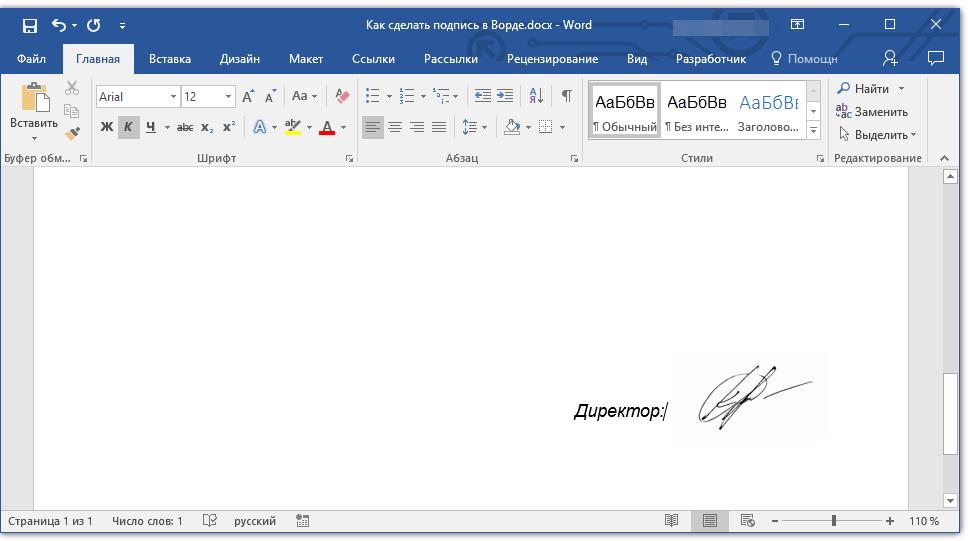 tekst-vozle-podpisi-v-word