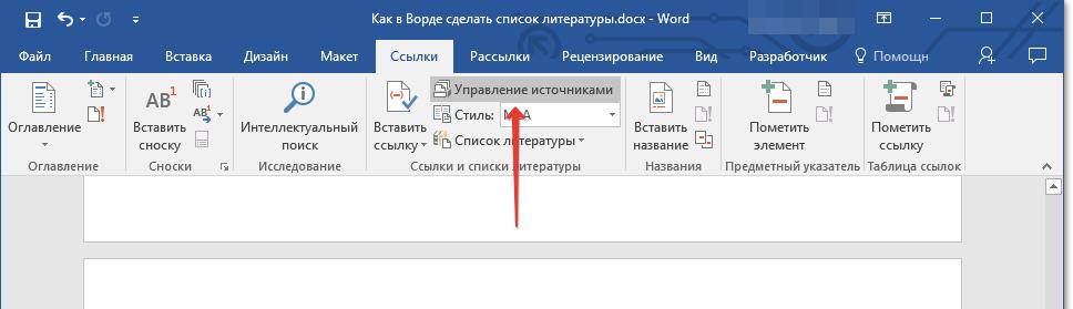 upravlenie-ssyilkami-v-word