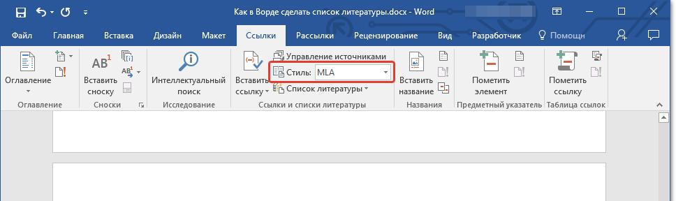 vkladka-ssyilki-v-dokumente-word