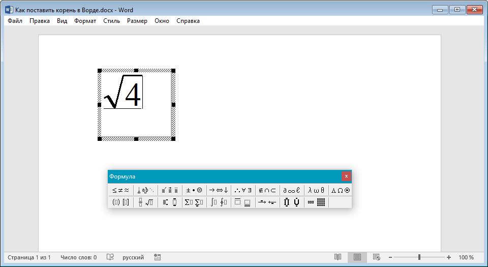 vozvrat-v-okno-redaktirovaniya-formul-v-word