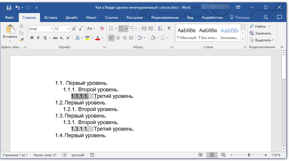 vyibor-elementa-spiska-v-word