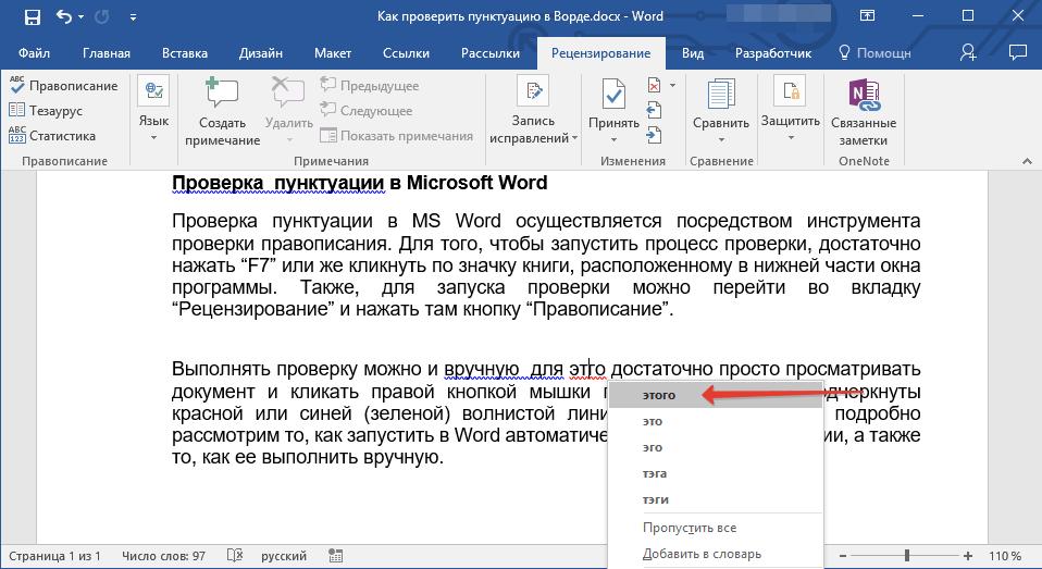 vyibor-ispravleniy-v-word