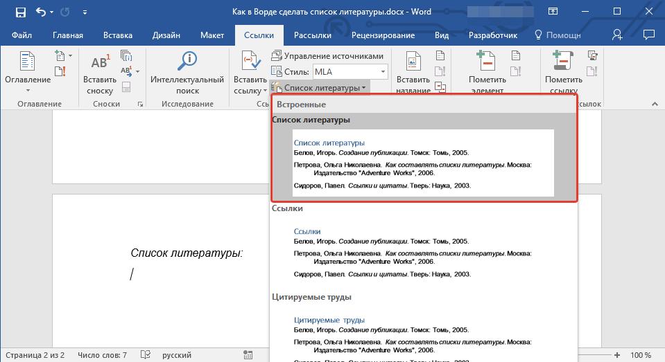 vyibor-spiska-literaturyi-v-word