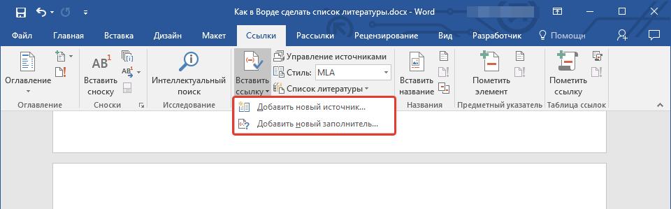 vyibor-ssyilki-dlya-vstavki-v-word