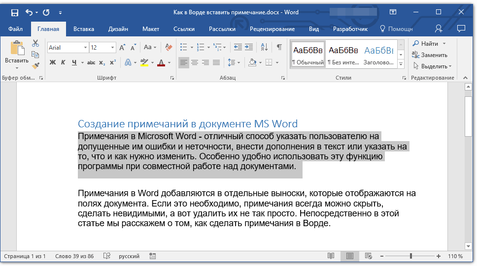 vyidelit-fragment-teksta-v-word