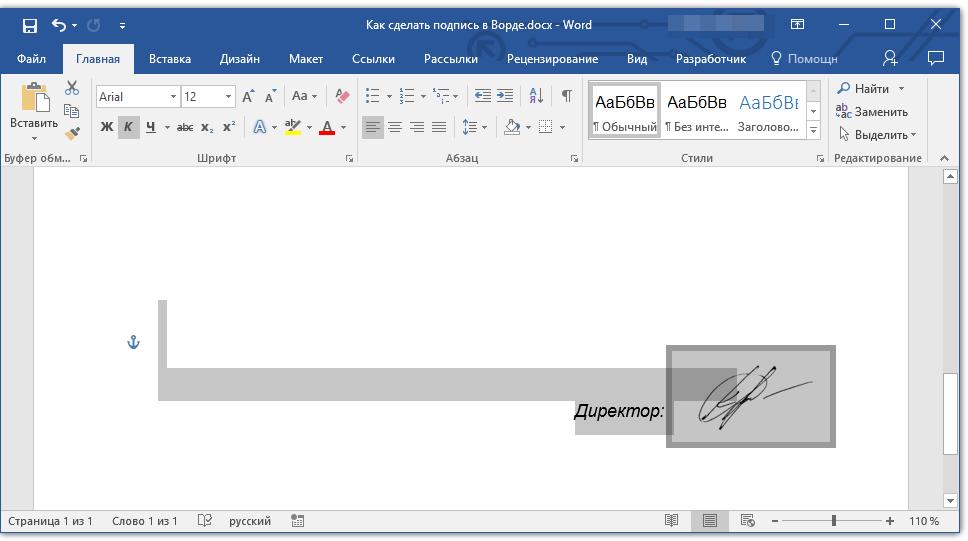 vyidelit-podpis-s-tekstom-v-word