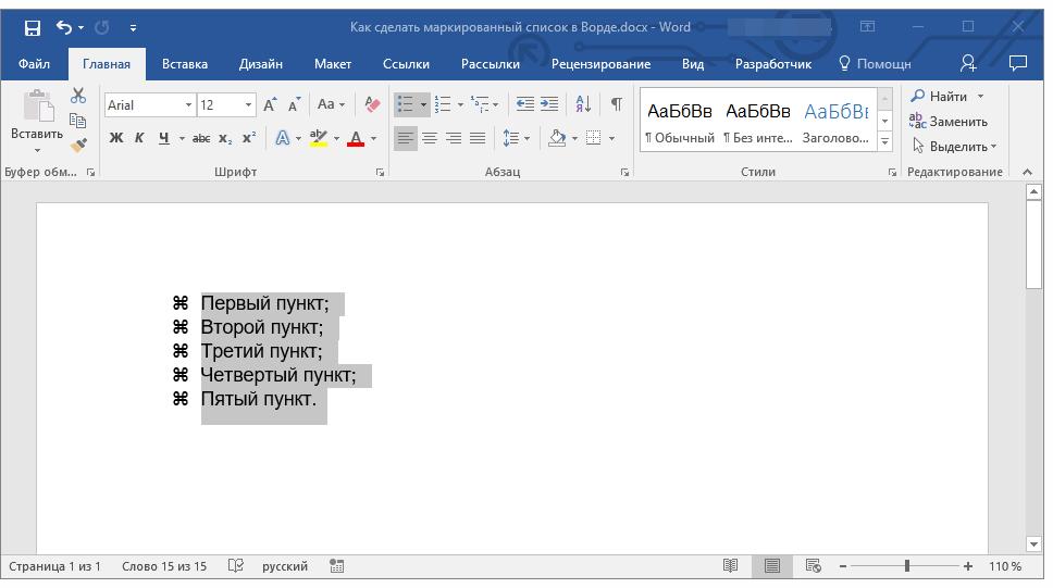 vyidelit-spisok-v-word